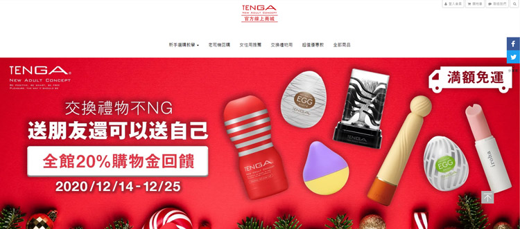 TENGA/ Adult Products Brand